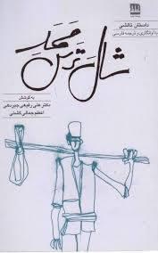 شال ترس محمد