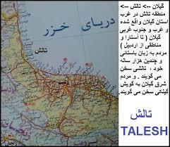 تالشان - تاریخ، فرهنگ و ادبیات تالش