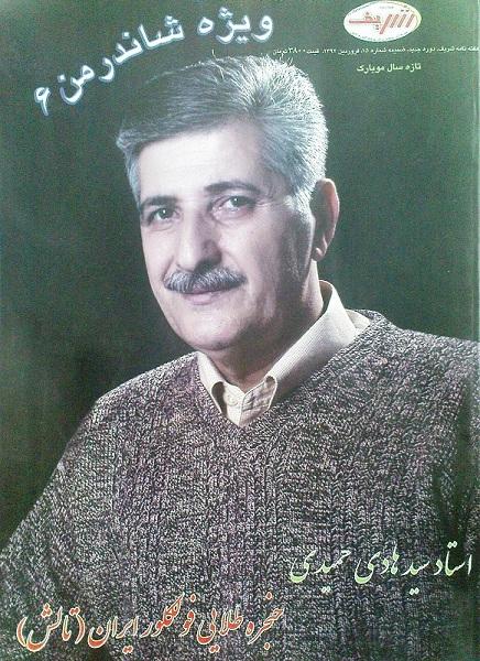 شاندرمن ویژه-سید هادی حمیدی