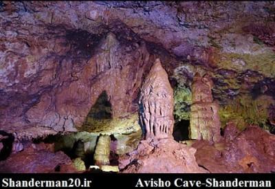 غار آویشوی شاندرمن (5)