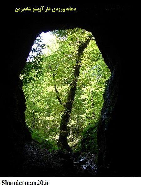 غار آویشو