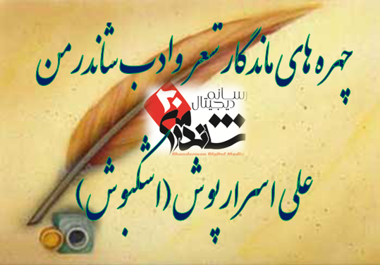 آشنایی با استاد علی اسرارپوش شاعر و طنز پرداز متبحر شاندرمنی