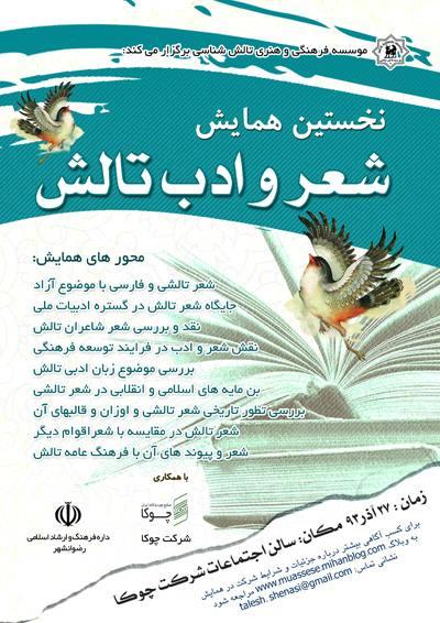نخستین همایش شعر و ادب تالش- ۲۷ آذر ۱۳۹۳