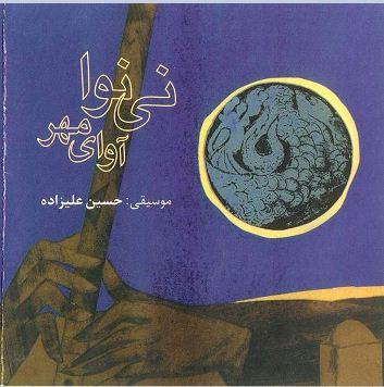 آلبوم آوای مهر استاد هادی حمیدی  -  تصویر پشت جلد