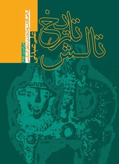 ویراست دوم کتاب تاریخ تالش دکتر علی عبدلی منتشر شد