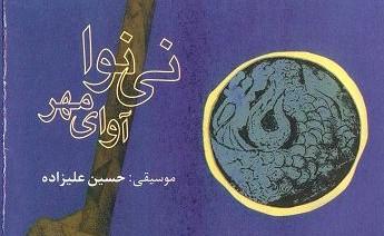 آلبوم آوای مهر استاد سید هادی حمیدی