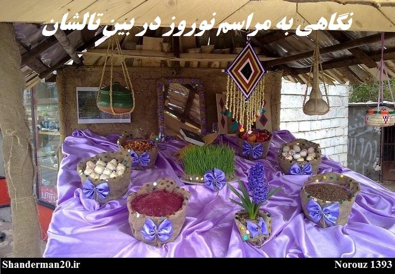 سفره-هفت-سین-شاندرمنی-ها-برای-عید-نوروز۱۳۹۳-۲