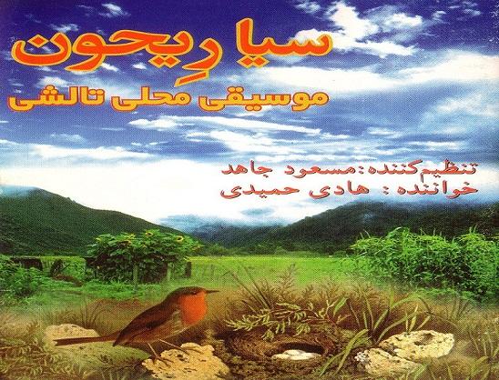 آلبوم سیاریحون هادی حمیدی
