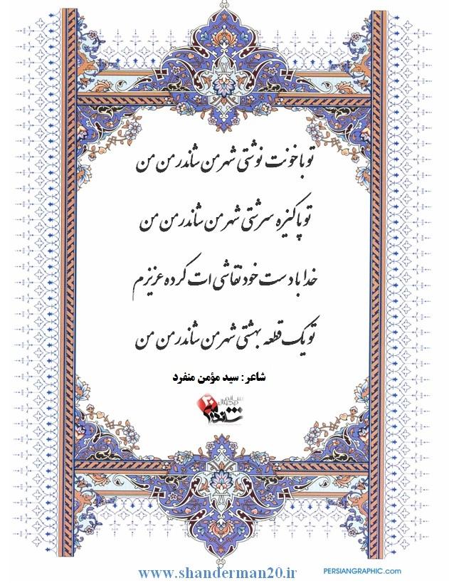 دو بیت فارسی برای شاندرمن از مومن منفرد