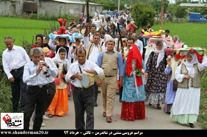 جشن ازدواج به سبک سنتی در شاندرمن