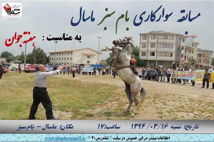 پوستر مسابقه اسب سواری بام سبز ماسال