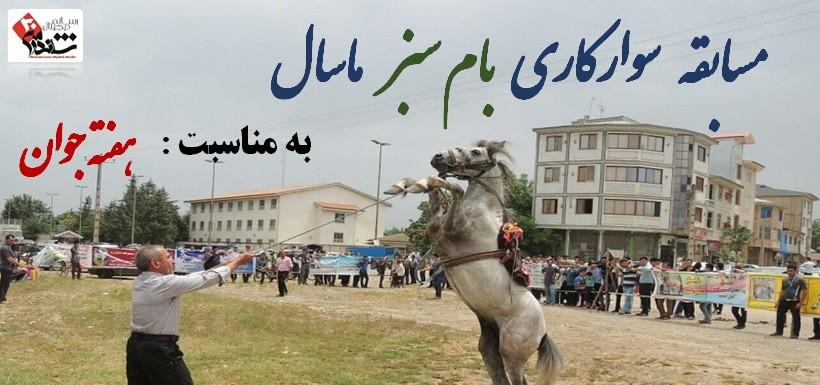 مسابقه سواری کاری به مناسبت هفته جوان در بام سبز ماسال برگزار می گردد...