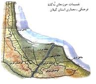 تقسیمات حوزه های نه گانه فرهنگی و معماری استان گیلان