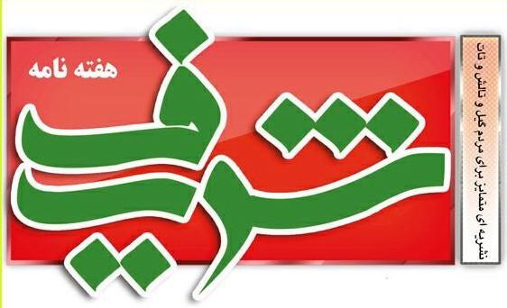 هفته نامه شریف