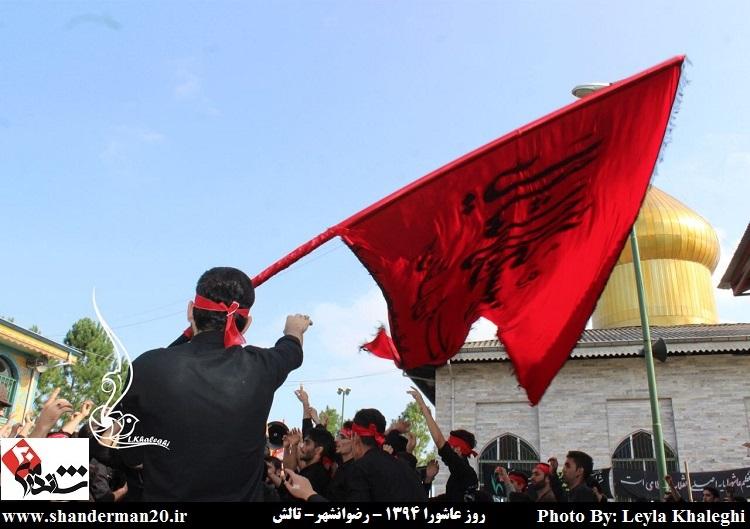 روز عاشورا در رضوانشهر - محرم ۱۳۹۴ - لیلا خالقی (۷)