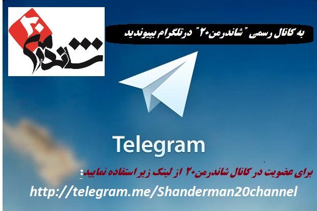 شاندرمن۲۰ در کانال تلگرام