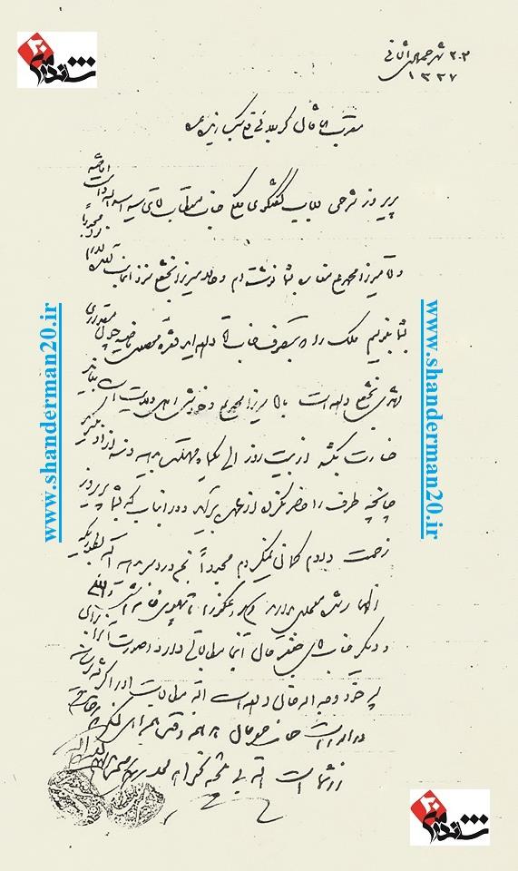 نامه سردار مقتدر به قلی بیگ