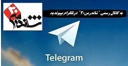 کانال شاندرمن۲۰ - اولین کانال تلگرام تالشی