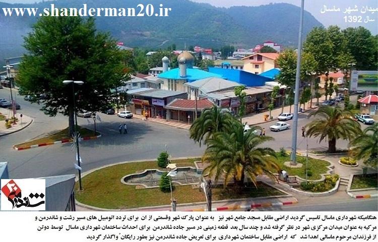 میدان شهر ماسال سال ۱۳۹۲-شاندرمن۲۰ (۳)