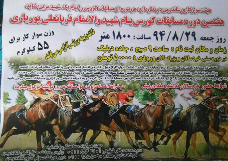 هفتمین دوره مسابقات کورس سوارکاری شاندرمن بنام شهید قربانعلی پوریاری