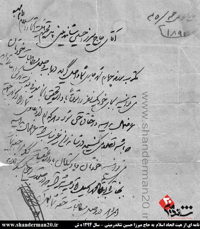 اسناد نهضت جنگل در شاندرمن- نامه هییت اتحاد اسلام به حسین رضاخان شاندرمینی - شاندرمن20