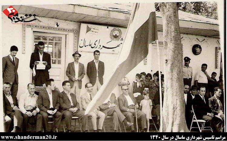 تاریخچه تاسیس شهرداری در ماسال و تبدیل آن به مرکز شهرستان