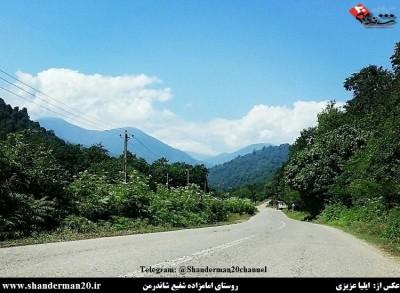 روستای امامزاده شفیع شاندرمن - ایلیا عزیزی - شاندرمن ۲۰