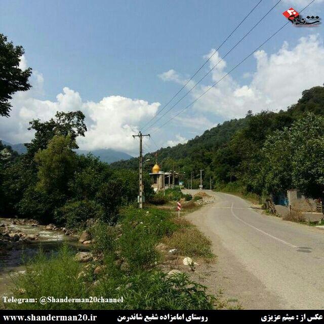 روستای امامزاده شفیع شاندرمن - میثم عزیزی - شاندرمن ۲۰