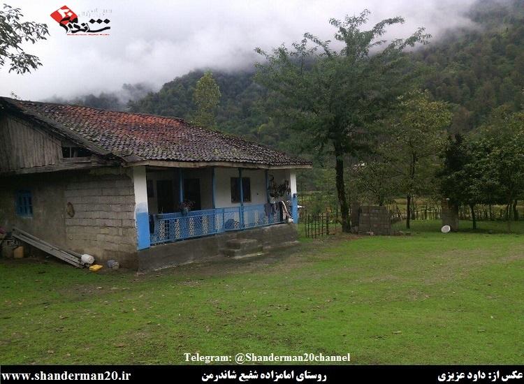 روستای امامزاده شفیع شاندرمن ۴- داوود عزیزی - شاندرمن ۲۰