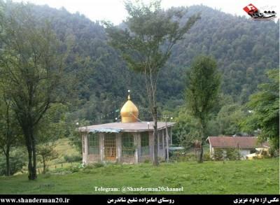 روستای امامزاده شفیع شاندرمن ۵- داوود عزیزی - شاندرمن ۲۰