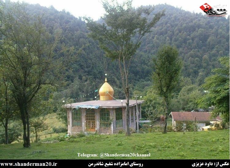 امامزاده شفیع «ع» - رؤیایی از طبیعت و معنویت در شاندرمن