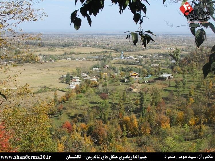 مناظر پاییزی شاندرمن- سید مومن منفرد-شاندرمن۲۰ (۱۴)