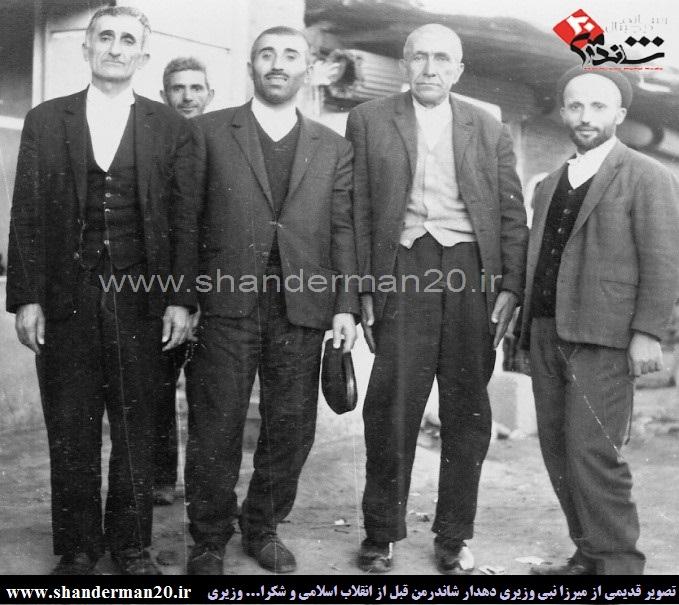 میرزانبی وزیری دهدار شاندرمن قبل از انقلاب ـ میرزا شکراله وزیری - شاندرمن۲۰