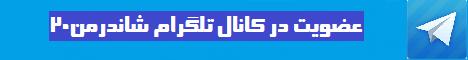 بنر کانال تلگرام شاندرمن۲۰