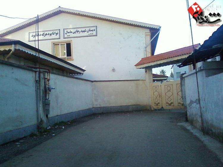 مدرسه راهنمایی معین ( درمانگاه سابق ماسال) پس از تخریب و بازسازی به دبستان تبدیل گردید - شاندرمن۲۰
