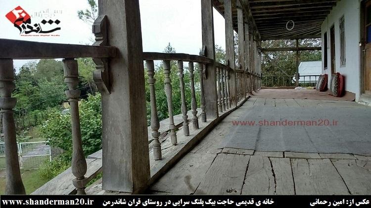 منزل قدیمی مرحوم حاجت بیگ پلنگ سرایی در روستای قرآن شاندرمن- شاندرمن۲۰ (۲)