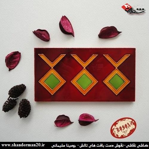 کاشی نقاشی های رومینا سلیمانی - نقوش دست بافته های تالش - شاندرمن۲۰ (۱)