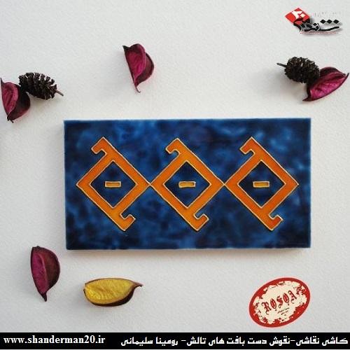 کاشی نقاشی های رومینا سلیمانی - نقوش دست بافته های تالش - شاندرمن۲۰ (۴)