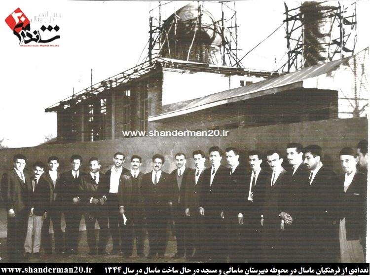 گروهی از فرهنگیان ماسال در سال ۱۳۴۴ در محوطه دبیرستان ماسالی و مسجد در حال ساخت ماسال- شاندرمن۲۰