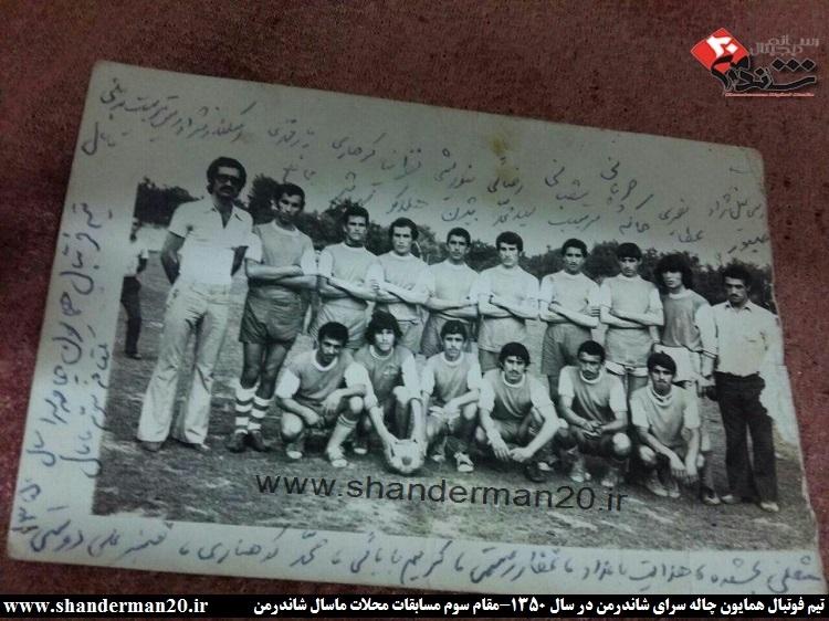 تصویر ورزشی قدیمی از شاندرمن - تیم فوتبال همایون چاله سرا - سال 1350