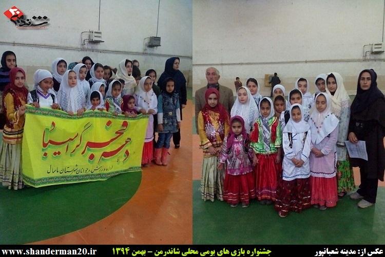 جشنواره بازی های محلی شاندرمن - بهمن ۱۳۹۴ - شاندرمن۲۰ (۱)