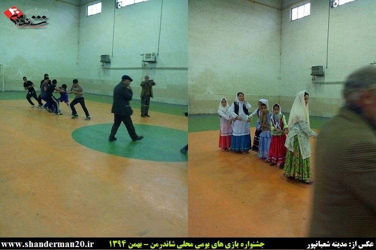 جشنواره بازی های محلی شاندرمن - بهمن ۱۳۹۴ - شاندرمن۲۰ (۱۳)