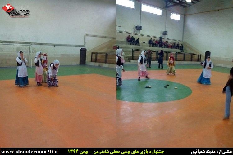 جشنواره بازی های محلی شاندرمن - بهمن ۱۳۹۴ - شاندرمن۲۰ (۵)