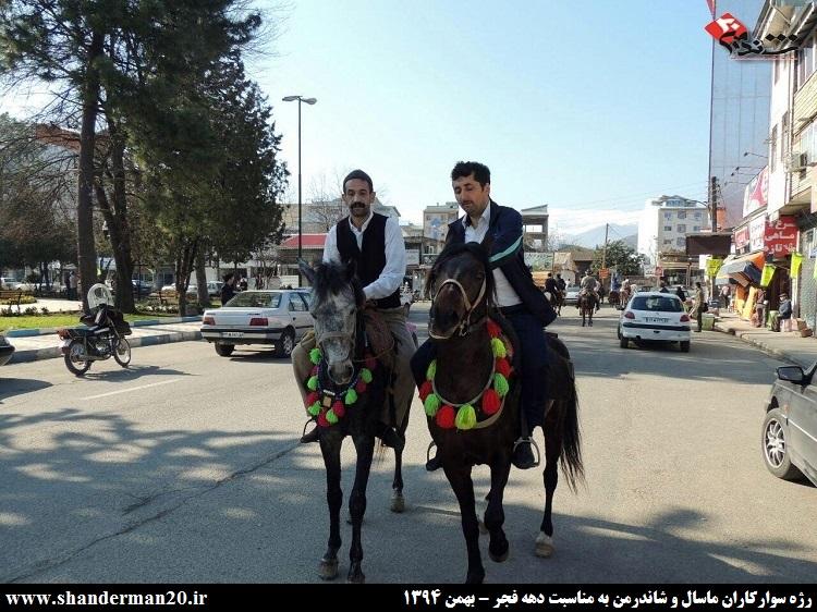 رژه سوارکاران شاندرمنی و ماسالی به مناسبت دهه فجر - بهمن ۱۳۹۴ (۱)