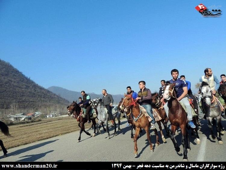 رژه سوارکاران شاندرمنی و ماسالی به مناسبت دهه فجر - بهمن ۱۳۹۴ (۲)