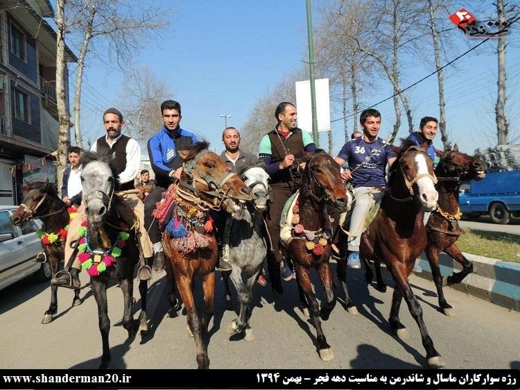 رژه سوارکاران شاندرمنی و ماسالی به مناسبت دهه فجر - بهمن ۱۳۹۴ (۳)