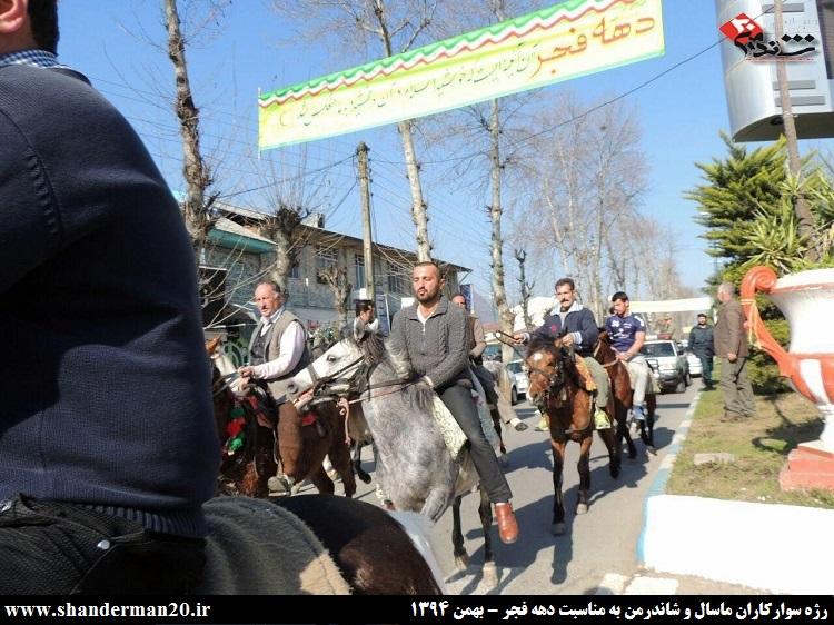 رژه سوارکاران شاندرمنی و ماسالی به مناسبت دهه فجر - بهمن ۱۳۹۴ (۵)
