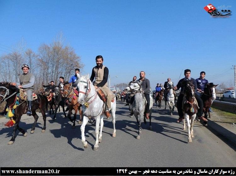 رژه سوارکاران شاندرمنی و ماسالی به مناسبت دهه فجر - بهمن ۱۳۹۴ (۸)