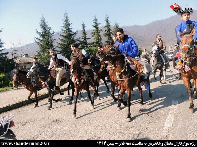 رژه سوارکاران شاندرمنی و ماسالی به مناسبت دهه فجر - بهمن ۱۳۹۴ (۹)