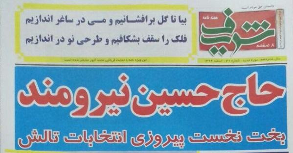 شماره ۴۹ هفته نامه شریف، ویژه نامه حاج حسین نیرومند منتشر شد.